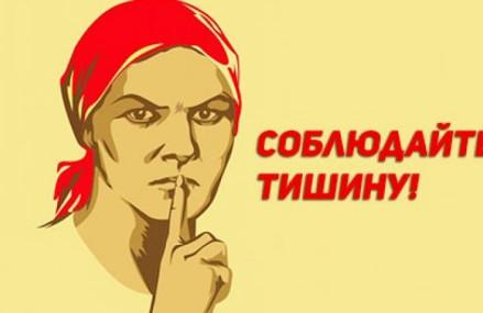 «Закон о тишине» вступил в силу.