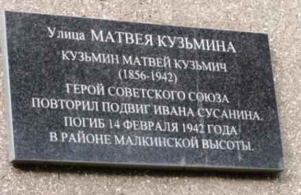Памятник Герою Советского Союза Матвею Кузьмину на станции метро «Партизанская».