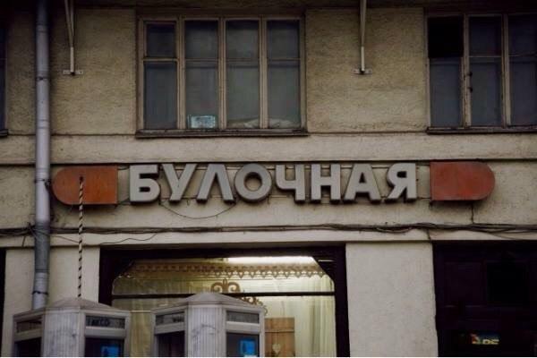 булочная советского союза фото