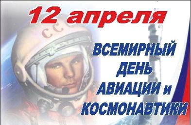 Флеш-моб «Подними голову!» пройдет 12 апреля в городах России.