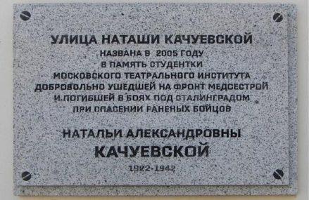 Улица Наташи Качуевской в ВАО Москвы