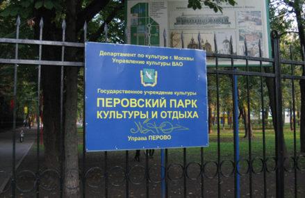 В Перовском парке летом откроется бесплатная театральная школа