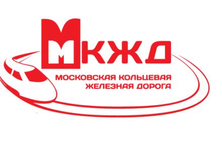 Уже этой осенью откроется движение по Московской кольцевой железной дороге (МКЖД).