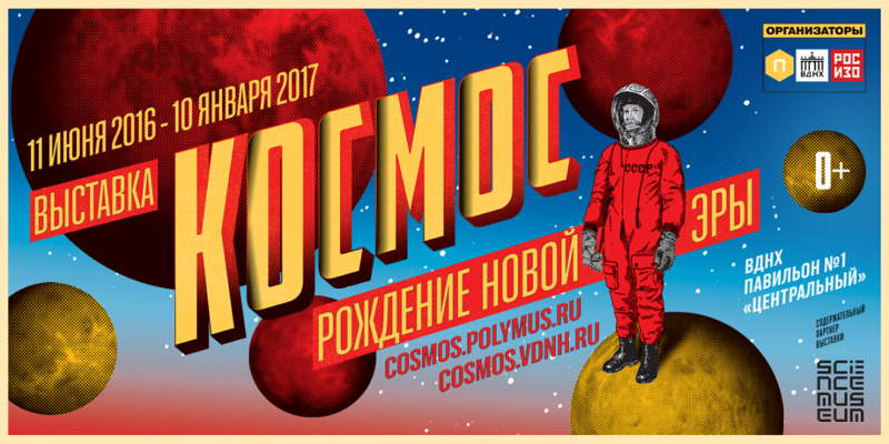 pm_kosmos_vdnh_1200x600_