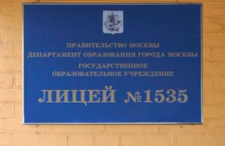 В рейтинге лучших школ Москвы 32 школы ВАО