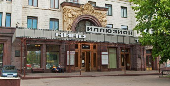 Кинотеатры Москвы, где можно посмотреть старые фильмы