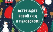 В Перовском парке запускается цикл бесплатных анимационных программ для детей