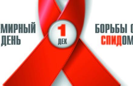 1 декабря отмечается Международный день борьбы со СПИДом.