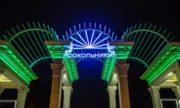 Чем заняться в парке Сокольники в выходные?