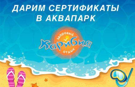 Конкурс от ВАО Москва и аквапарка «Карибия»