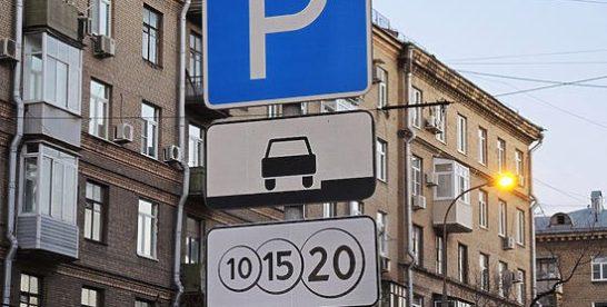 В Москве начали дешеветь парковки