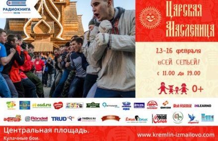 Кулачные бои на масленицу в Измайловском Кремле