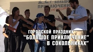 В воскресенье в Сокольниках пройдет туристический квест для семей с детьми