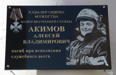 Мемориал в честь погибшего при пожаре в Гольяново Алексея Акимова открыли в Москве  Материал взят с портала МЧС Медиа