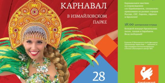 28 мая в Измайловском Парке пройдёт бразильский карнавал