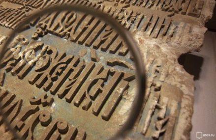 В Музее Москвы открылась выставка археологических находок «Моей улицы»