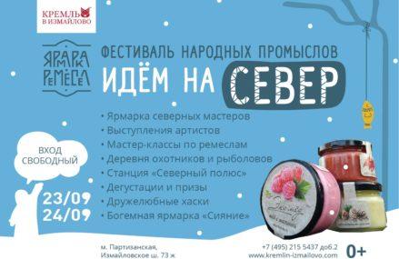 XIV Международный фестиваль «Ярмарка ремесел»