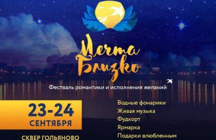 Фестиваль водных фонариков «Мечта близко»