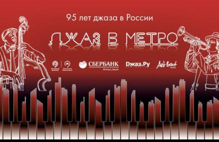«Джаз в метро» в ночь с 29 на 30 сентября