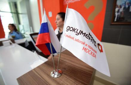 Еще 23 МФЦ Москвы стали предоставлять услуги налоговой службы