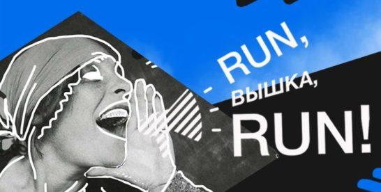 Спортивный фестиваль «Run, Вышка, Run!» в Измайловском Парке