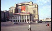 Путешествие в Москву 1969-го года