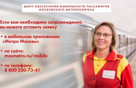 Центр для оказания помощи гражданам с ограниченными возможностями в Московском метрополитене