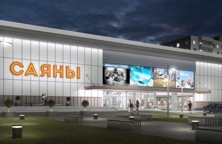 Открытие обновленного кинотеатра «Саяны» планируется в 2018 году