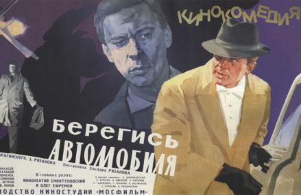 В сети «Москино» бесплатно покажут всеми любимые фильмы Эльдара Рязанова