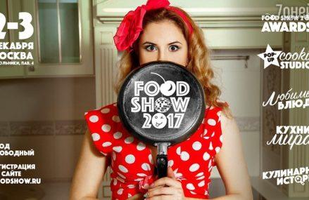 Фестиваль еды, напитков и развлечений FOOD SHOW 2017