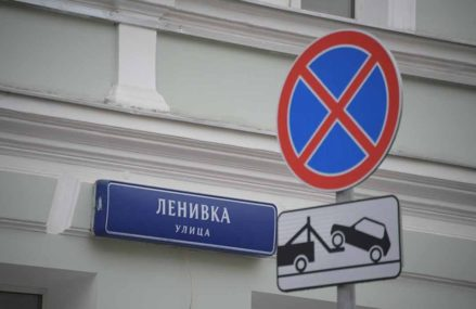 Необычные названия улиц Москвы: встретимся на Жуже, пройдем по Золотой