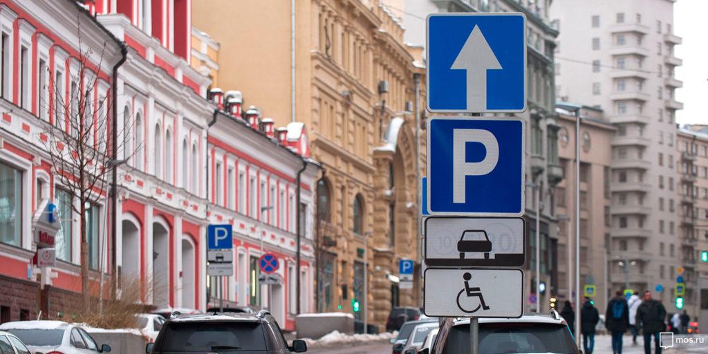 В Москве в новогодние каникулы парковка будет бесплатной