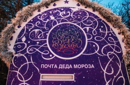 На Фонтанной площади парка «Сокольники» расположился специальный новогодний почтовый ящик