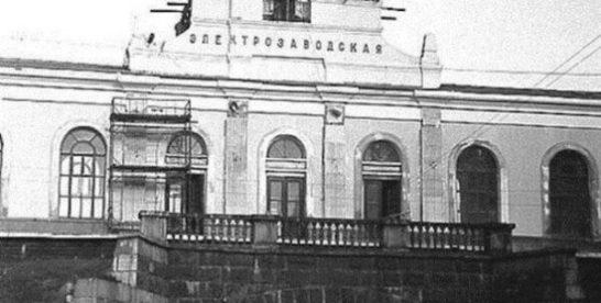 Станция «Электрозаводская» 1958 г.