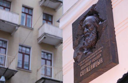 Состоялось открытие мемориальной доски Александру Солженицыну