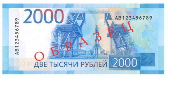 Горячую линию по обращению купюр в 200 и 2 тыс рублей откроют для россиян