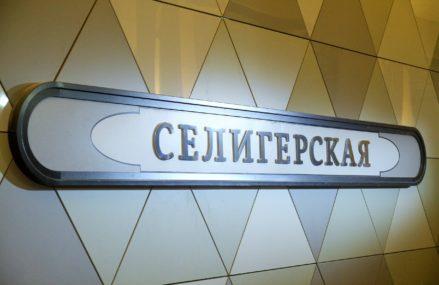 На Люблинско-Дмитровской линии открылись станции «Селигерская», «Верхние Лихоборы» и «Окружная»