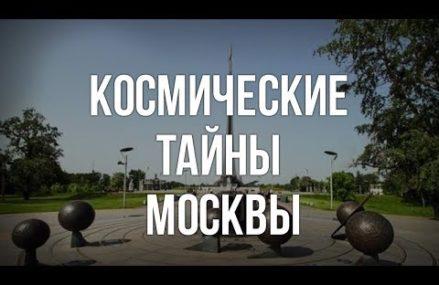 Космические тайны Москвы. Познавательный фильм.
