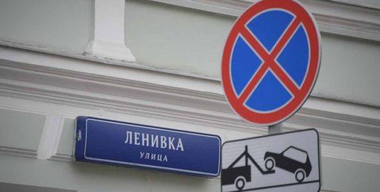 Самые странные названия улиц Москвы