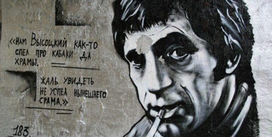 Москва Владимира Высоцкого: места, которые его помнят