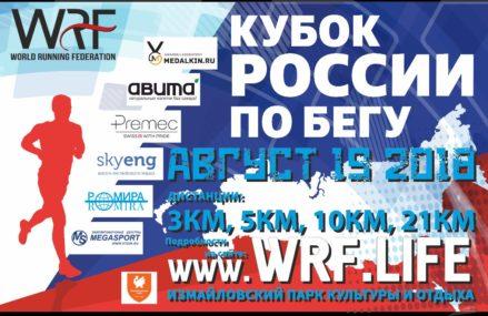 19 августа в Измайловском Парке пройдет «Кубок России по бегу»