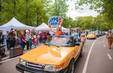 Фестиваль коллекционных автомобилей «РетроФест»
