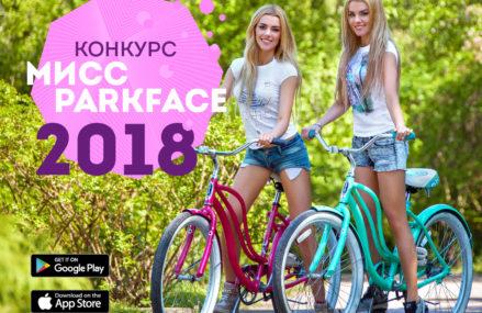 В Москве выберут самых красивых посетительниц парков в рамках всероссийского конкурса «Мисс ParkFace — 2018»