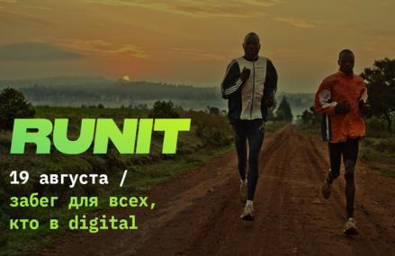 В Измайловском Парке пройдет «Кубок России по бегу»