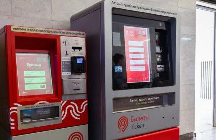 В мосметро появились новые автоматы по продаже билетов с расширенным функционалом