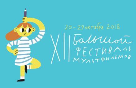 С 20 по 29 октября в Москве пройдет Большой фестиваль мультфильмов.