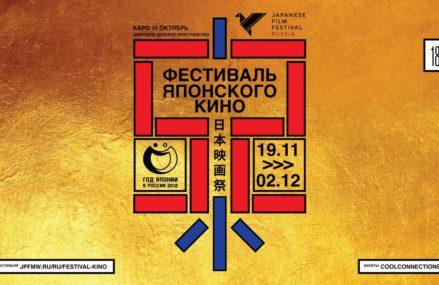 В Москве пройдет 52-й фестиваль японского кино