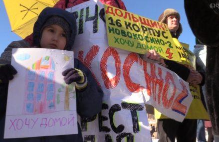 Тысячи обманутых дольщиков «Новокосино-2» ждут обещанного уже три года.