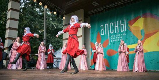 В Москве в парке «Красная Пресня» пройдёт фестиваль Абхазии «Апсны».