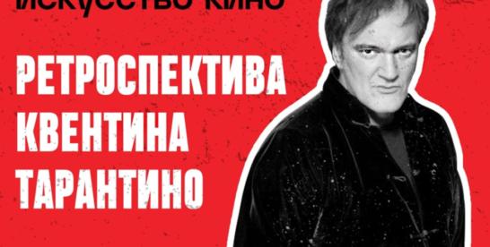 Ретроспектива Квентина Тарантино
